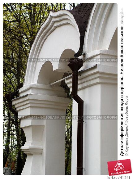 Детали оформления входа в церковь. Николо-Архангельское кладбище., фото № 41141, снято 7 апреля 2007 г. (c) Крупнов Денис / Фотобанк Лори