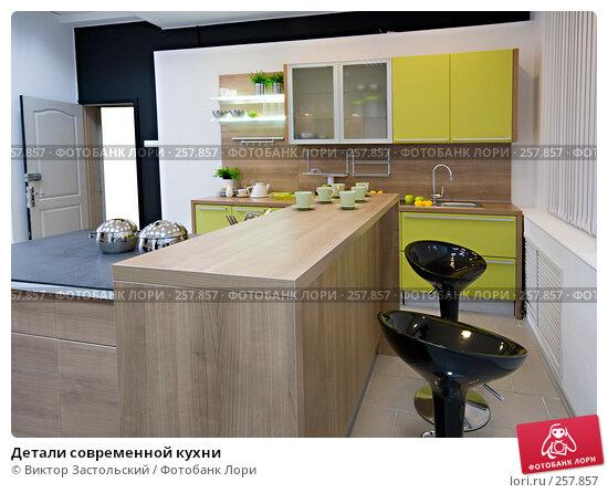 Детали современной кухни, иллюстрация № 257857 (c) Виктор Застольский / Фотобанк Лори