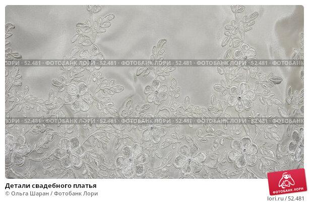 Детали свадебного платья, фото № 52481, снято 3 июня 2007 г. (c) Ольга Шаран / Фотобанк Лори