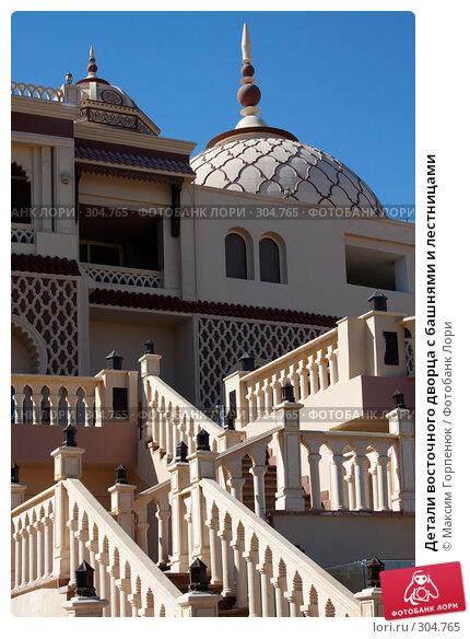 Детали восточного дворца с башнями и лестницами, фото № 304765, снято 23 января 2008 г. (c) Максим Горпенюк / Фотобанк Лори