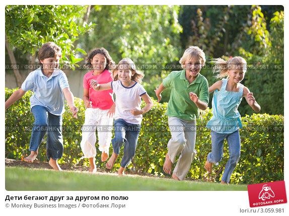 Купить «Дети бегают друг за другом по полю», фото № 3059981, снято 18 января 2007 г. (c) Monkey Business Images / Фотобанк Лори