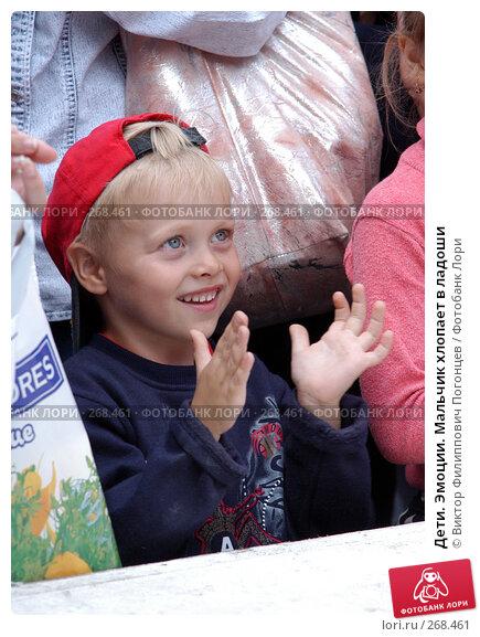 Дети. Эмоции. Мальчик хлопает в ладоши, фото № 268461, снято 25 сентября 2004 г. (c) Виктор Филиппович Погонцев / Фотобанк Лори