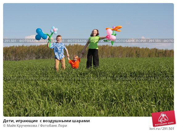 Дети, играющие  с воздушными шарами, фото № 291501, снято 26 апреля 2008 г. (c) Майя Крученкова / Фотобанк Лори
