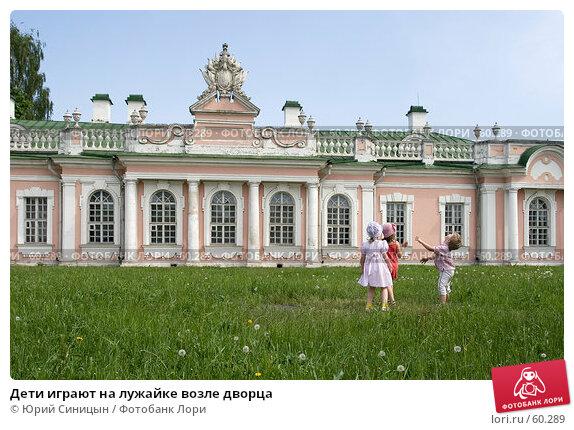 Дети играют на лужайке возле дворца, фото № 60289, снято 27 мая 2007 г. (c) Юрий Синицын / Фотобанк Лори