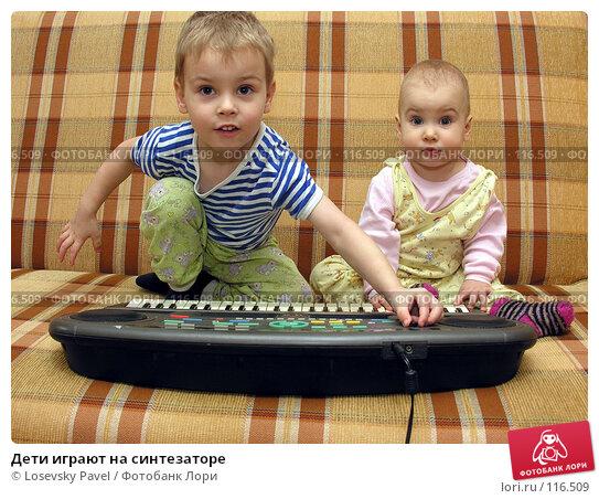 Купить «Дети играют на синтезаторе», фото № 116509, снято 10 декабря 2005 г. (c) Losevsky Pavel / Фотобанк Лори