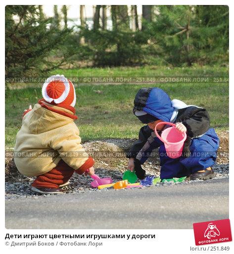 Дети играют цветными игрушками у дороги, фото № 251849, снято 30 апреля 2006 г. (c) Дмитрий Боков / Фотобанк Лори