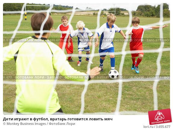 Дети играют в футбол, вратарь готовится ловить мяч, фото № 3655677, снято 17 августа 2011 г. (c) Monkey Business Images / Фотобанк Лори