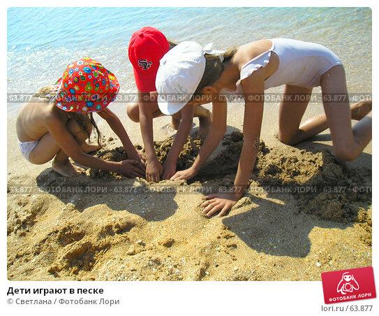Дети играют в песке, фото № 63877, снято 18 июля 2007 г. (c) Светлана / Фотобанк Лори
