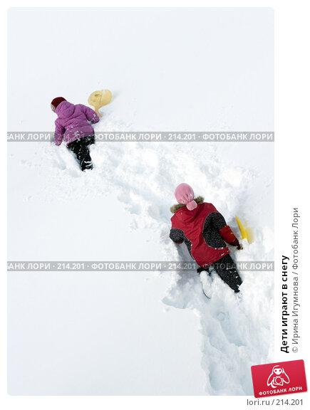 Дети играют в снегу, фото № 214201, снято 29 февраля 2008 г. (c) Ирина Игумнова / Фотобанк Лори