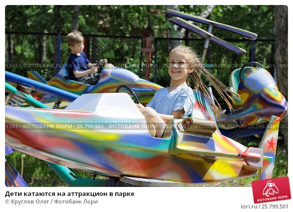 Купить «Дети катаются на аттракцион в парке», фото № 25799501, снято 13 июня 2014 г. (c) Круглов Олег / Фотобанк Лори