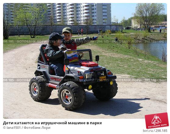 Дети катаются на игрушечной машине в парке, эксклюзивное фото № 298185, снято 26 апреля 2008 г. (c) lana1501 / Фотобанк Лори