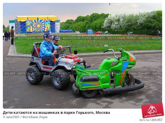 Дети катаются на машинках в парке Горького, Москва, эксклюзивное фото № 269857, снято 2 мая 2008 г. (c) lana1501 / Фотобанк Лори