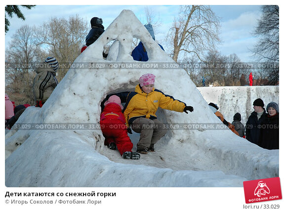 Дети катаются со снежной горки, эксклюзивное фото № 33029, снято 30 марта 2017 г. (c) Игорь Соколов / Фотобанк Лори