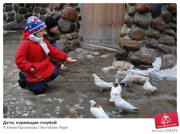 Купить «Дети, кормящие голубей», фото № 219673, снято 7 марта 2008 г. (c) Елена Прокопова / Фотобанк Лори