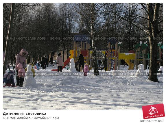 Купить «Дети лепят снеговика», фото № 193049, снято 3 февраля 2008 г. (c) Антон Алябьев / Фотобанк Лори