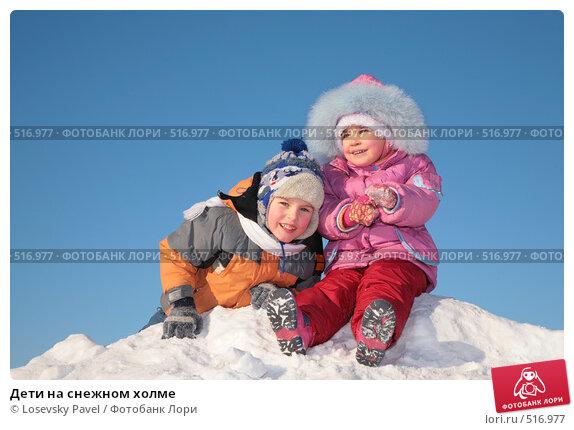 Дети на снежном холме, фото № 516977, снято 9 августа 2017 г. (c) Losevsky Pavel / Фотобанк Лори