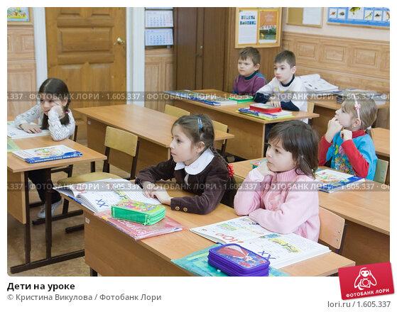 Дети на уроке, фото № 1605337, снято 19 марта 2010 г. (c) Кристина Викулова / Фотобанк Лори