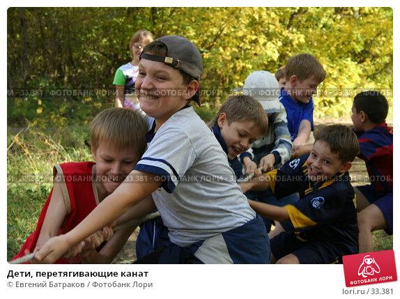 Дети, перетягивающие канат, фото № 33381, снято 23 сентября 2006 г. (c) Евгений Батраков / Фотобанк Лори