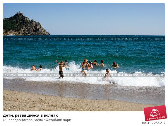 Дети, резвящиеся в волнах, эксклюзивное фото № 233217, снято 12 августа 2007 г. (c) Солодовникова Елена / Фотобанк Лори