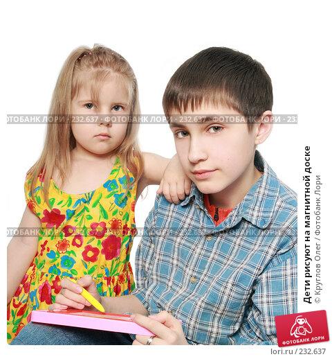 Дети рисуют на магнитной доске, фото № 232637, снято 24 февраля 2008 г. (c) Круглов Олег / Фотобанк Лори