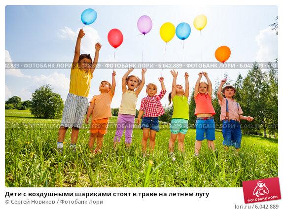 Купить «Дети с воздушными шариками стоят в траве на летнем лугу», фото № 6042889, снято 24 мая 2014 г. (c) Сергей Новиков / Фотобанк Лори