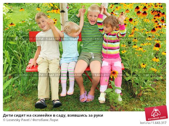 Купить «Дети сидят на скамейке в саду, взявшись за руки», фото № 1643317, снято 2 августа 2009 г. (c) Losevsky Pavel / Фотобанк Лори