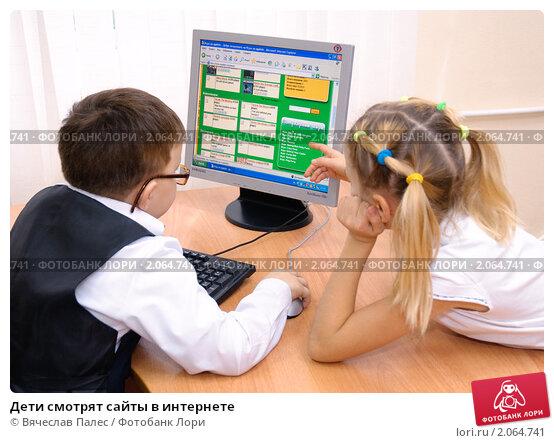 Купить «Дети смотрят сайты в интернете», эксклюзивное фото № 2064741, снято 21 сентября 2010 г. (c) Вячеслав Палес / Фотобанк Лори