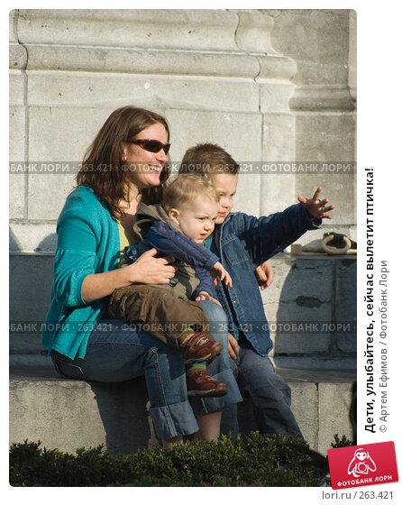 Дети, улыбайтесь, сейчас вылетит птичка!, фото № 263421, снято 7 октября 2007 г. (c) Артем Ефимов / Фотобанк Лори