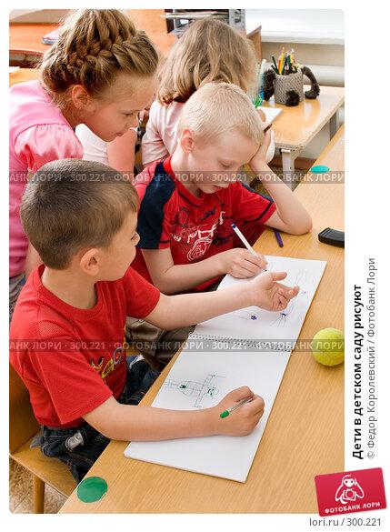 Дети в детском саду рисуют, фото № 300221, снято 22 мая 2008 г. (c) Федор Королевский / Фотобанк Лори