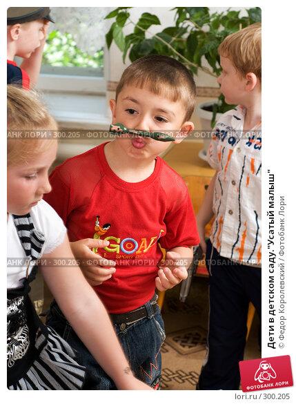 """Дети в детском саду.""""Усатый малыш"""", фото № 300205, снято 22 мая 2008 г. (c) Федор Королевский / Фотобанк Лори"""