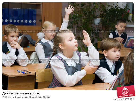 Купить «Дети в школе на уроке», фото № 1177221, снято 2 октября 2009 г. (c) Оксана Гильман / Фотобанк Лори