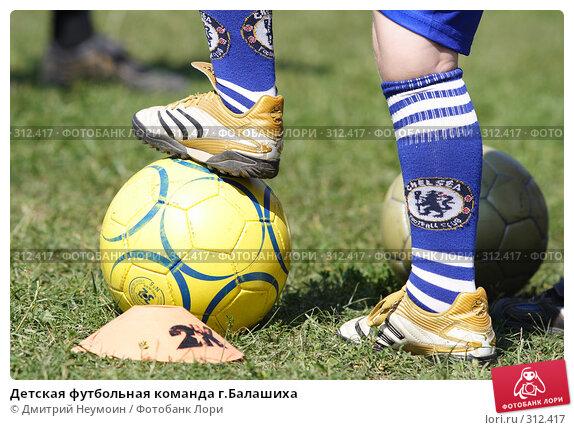 Детская футбольная команда г.Балашиха, эксклюзивное фото № 312417, снято 14 августа 2007 г. (c) Дмитрий Нейман / Фотобанк Лори