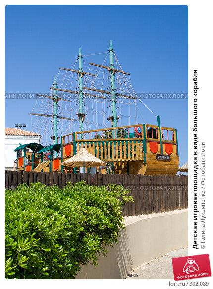 Детская игровая площадка в виде большого корабля, фото № 302089, снято 29 апреля 2008 г. (c) Галина Лукьяненко / Фотобанк Лори