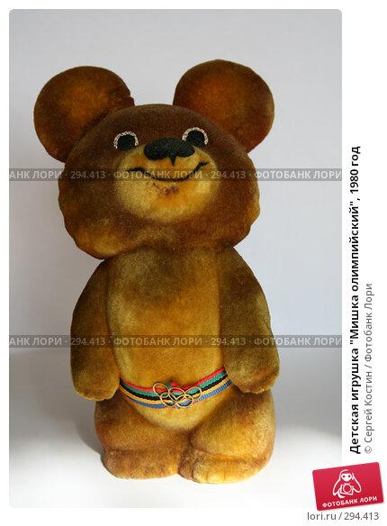 """Детская игрушка """"Мишка олимпийский"""", 1980 год, фото № 294413, снято 17 мая 2008 г. (c) Сергей Костин / Фотобанк Лори"""