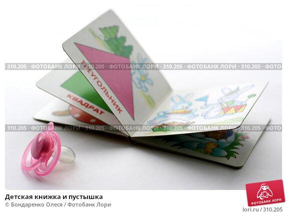 Купить «Детская книжка и пустышка», фото № 310205, снято 4 июня 2008 г. (c) Бондаренко Олеся / Фотобанк Лори