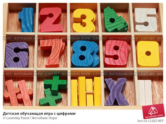 Детская обучающая игра с цифрами, фото № 2027857, снято 24 февраля 2010 г. (c) Losevsky Pavel / Фотобанк Лори