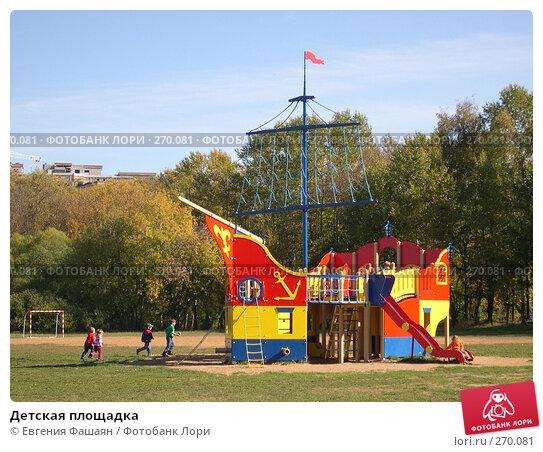 Купить «Детская площадка», фото № 270081, снято 23 сентября 2007 г. (c) Евгения Фашаян / Фотобанк Лори