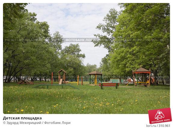 Детская площадка, фото № 310961, снято 29 мая 2008 г. (c) Эдуард Межерицкий / Фотобанк Лори