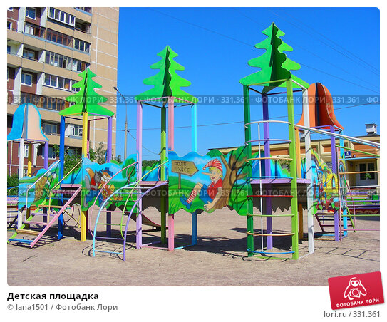 Детская площадка, эксклюзивное фото № 331361, снято 11 июня 2008 г. (c) lana1501 / Фотобанк Лори
