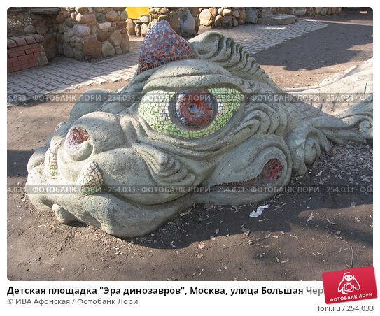 """Детская площадка """"Эра динозавров"""", Москва, улица Большая Черкизовская, фото № 254033, снято 30 марта 2008 г. (c) ИВА Афонская / Фотобанк Лори"""