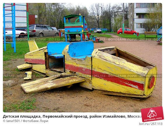 Детская площадка, Первомайский проезд, район Измайлово, Москва, эксклюзивное фото № 257113, снято 16 апреля 2008 г. (c) lana1501 / Фотобанк Лори