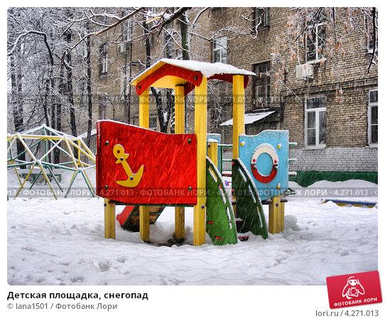 Купить «Детская площадка, снегопад», эксклюзивное фото № 4271013, снято 4 февраля 2013 г. (c) lana1501 / Фотобанк Лори