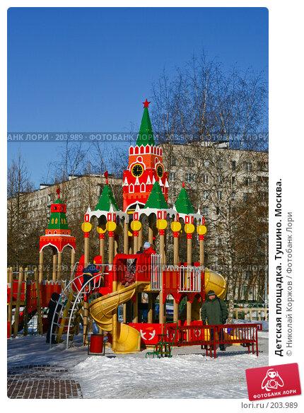 Купить «Детская площадка. Тушино. Москва.», фото № 203989, снято 16 февраля 2008 г. (c) Николай Коржов / Фотобанк Лори