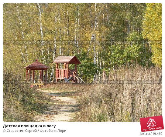Детская площадка в лесу, фото № 19469, снято 1 октября 2005 г. (c) Старостин Сергей / Фотобанк Лори