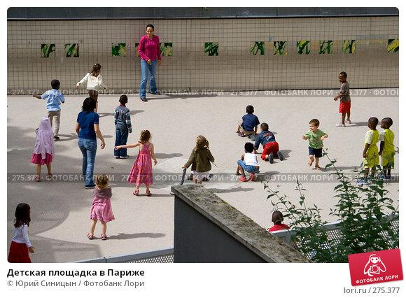Купить «Детская площадка в Париже», фото № 275377, снято 20 июня 2007 г. (c) Юрий Синицын / Фотобанк Лори