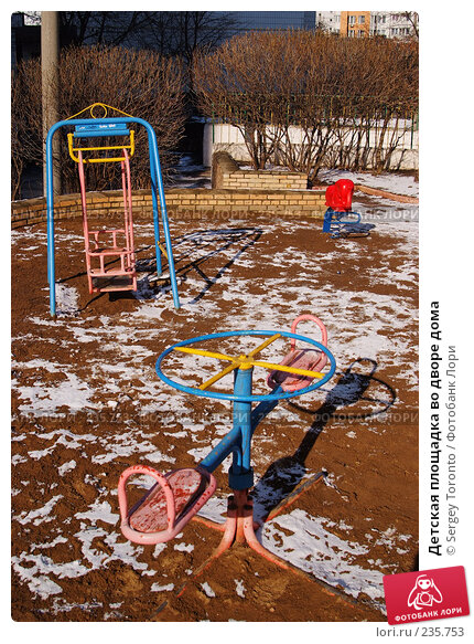 Детская площадка во дворе дома, фото № 235753, снято 22 марта 2008 г. (c) Sergey Toronto / Фотобанк Лори