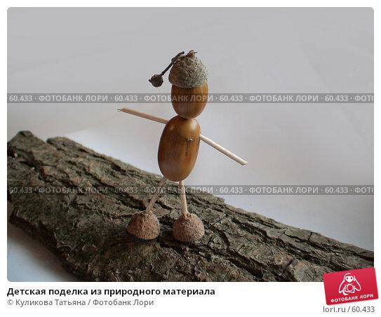 Детская поделка из природного материала, фото № 60433, снято 3 октября 2006 г. (c) Куликова Татьяна / Фотобанк Лори