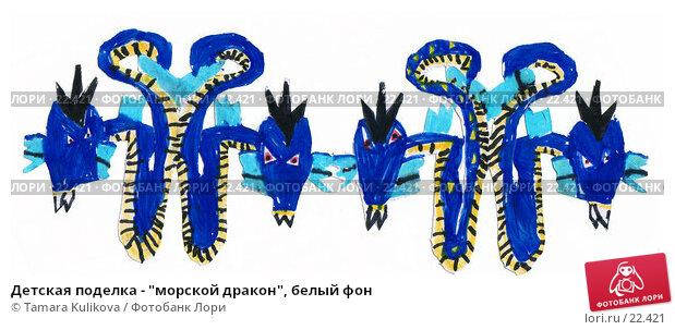 """Детская поделка - """"морской дракон"""", белый фон, иллюстрация № 22421 (c) Tamara Kulikova / Фотобанк Лори"""