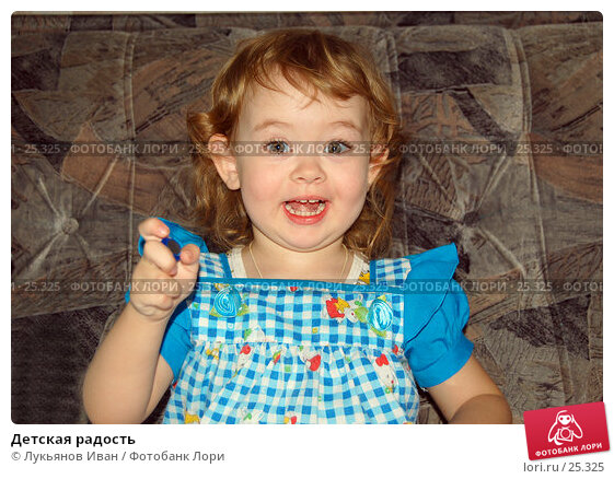 Детская радость, фото № 25325, снято 1 января 2007 г. (c) Лукьянов Иван / Фотобанк Лори