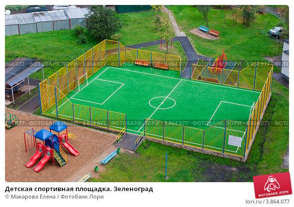 Купить «Детская спортивная площадка. Зеленоград», эксклюзивное фото № 3864077, снято 28 июля 2012 г. (c) Макарова Елена / Фотобанк Лори